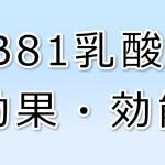 lb81-top