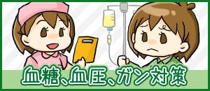 血糖・血圧・ガン対策